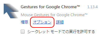 Gestures for Google Chromeのオプション
