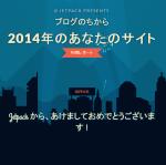アニュアルレポート2014-トップ