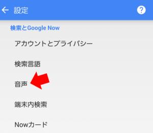 Googleアプリの設定_3