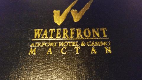 ウォーターフロント・エアポート・ホテル&カジノ・マクタン