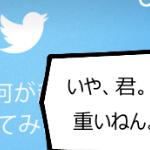 Twitterアプリが重い