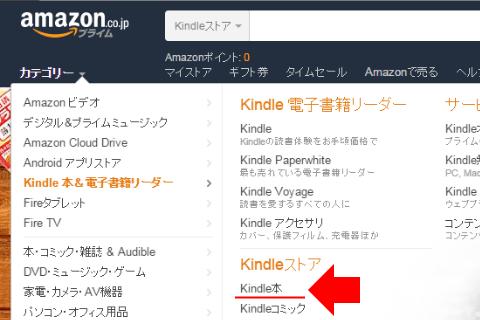 AmazonカテゴリからKindle本を選択