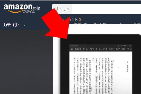 Kindleオーナー ライブラリー対象本の検索とPaperwhiteへの効率的な受け渡し方