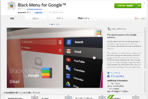 Black Menu for Google_Chrome ウェブストア