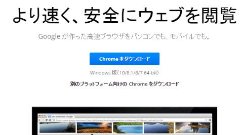 64bit版Chrome_アイキャッチ