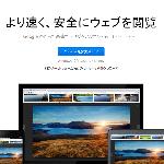 64bit版Chromeについて