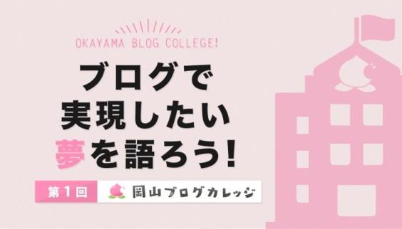 岡山ブログカレッジ~第一回~