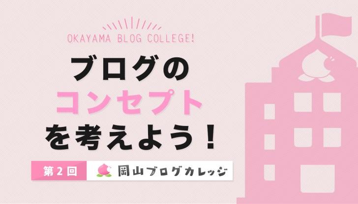 岡山ブログカレッジ 第2回