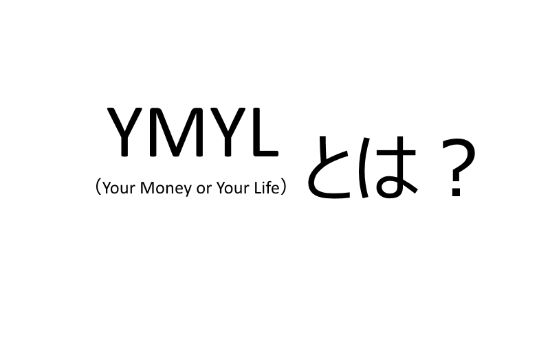 YMYL(Your Money or Your Life)とは?