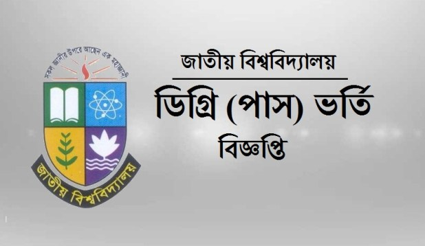 National University Degree Admission Circular 2017-18