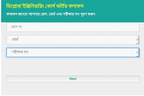 Polytechnic Diploma (BTEB) Admission Result 2019-20 www