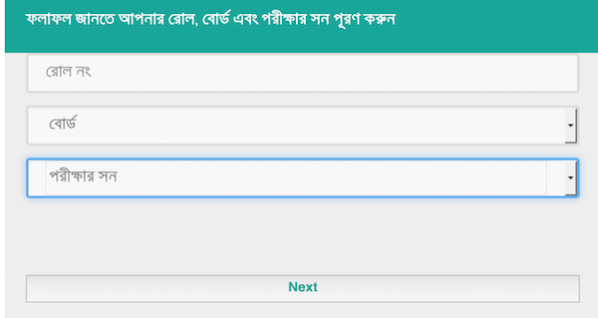 Results Archives - Page 2 of 6 - Lekhapora BD