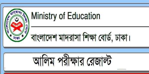 Alim result 2019 Madrasha Board with full Marksheet www