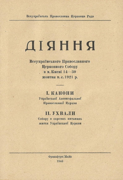 Image - A book of documents from the All-Ukrainian Orthodox Sobor of 1921 (published by the All-Ukrainian Orthodox Church Council).