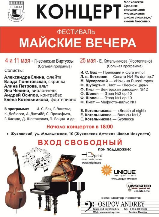 Осипов Андрей Контрабас, бас-гитара
