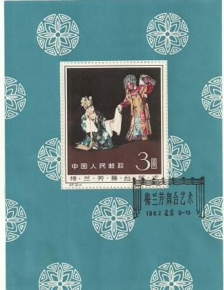 Mei Lan-Fang MS...21.09.180001