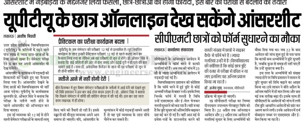 UPTU Students can check their Answer sheet Online -- Hindustan Newspaper