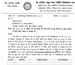 AKTU Final Year Carry Over Exam Circular
