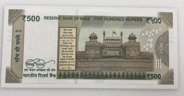 Picture of new Rs 500 note - Back side