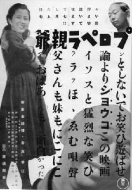 "Advertisement for ""Propeller Old Man"", Kinema Junpo, June 11, 1939"