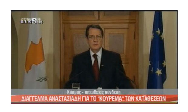Ανταλλάγματα υπόσχεται στους καταθέτες ο Νίκος Αναστασιάδης