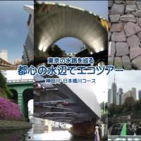 【随時受付中】都心の水辺でエコツアー (神田川・日本橋川コース)