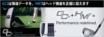 リンク:GC2&HMT