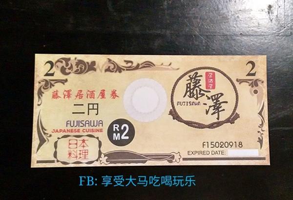 RM 2优惠券