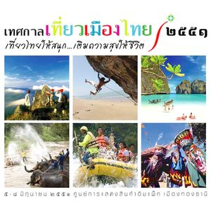 travel-in-thai-2553