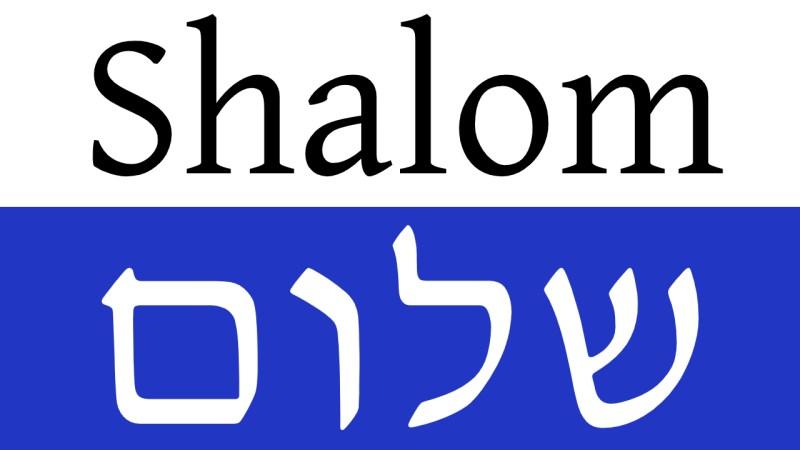 Palabra Shalom