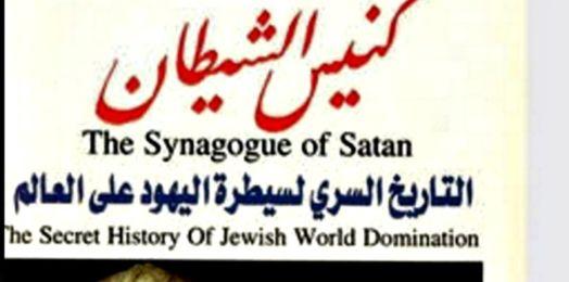 Ciudad sueca Malmo corta lazos con feria del libro árabe por literatura antisemita