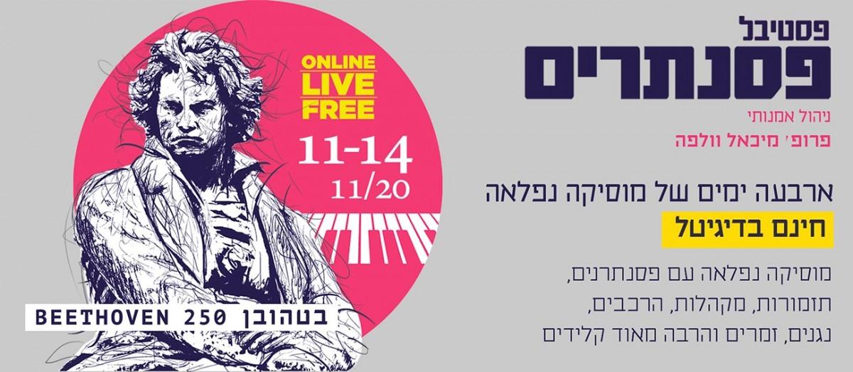 Cartel del 8° Festival de Piano anual del Teatro de Jerusalén