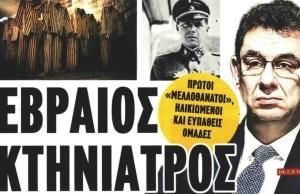 """Fragmento de portada del periódico griego """"Makeleio"""" que muestra al directivo judío de Pfizer y al Dr. Josef Mengele"""