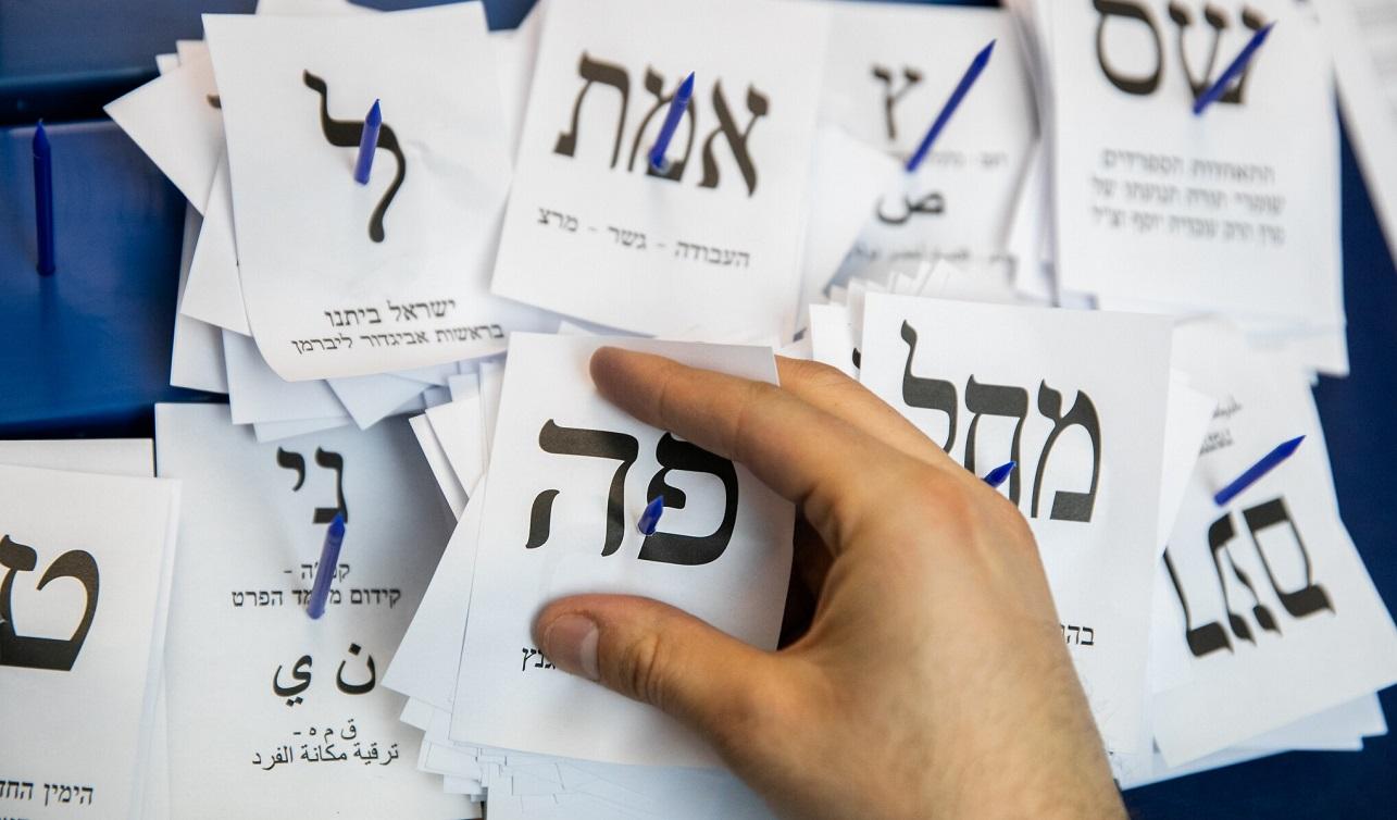 Boletas de partidos usadas en las elecciones de Israel
