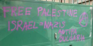 Vandalismo en una sinagoga de Bulgaria