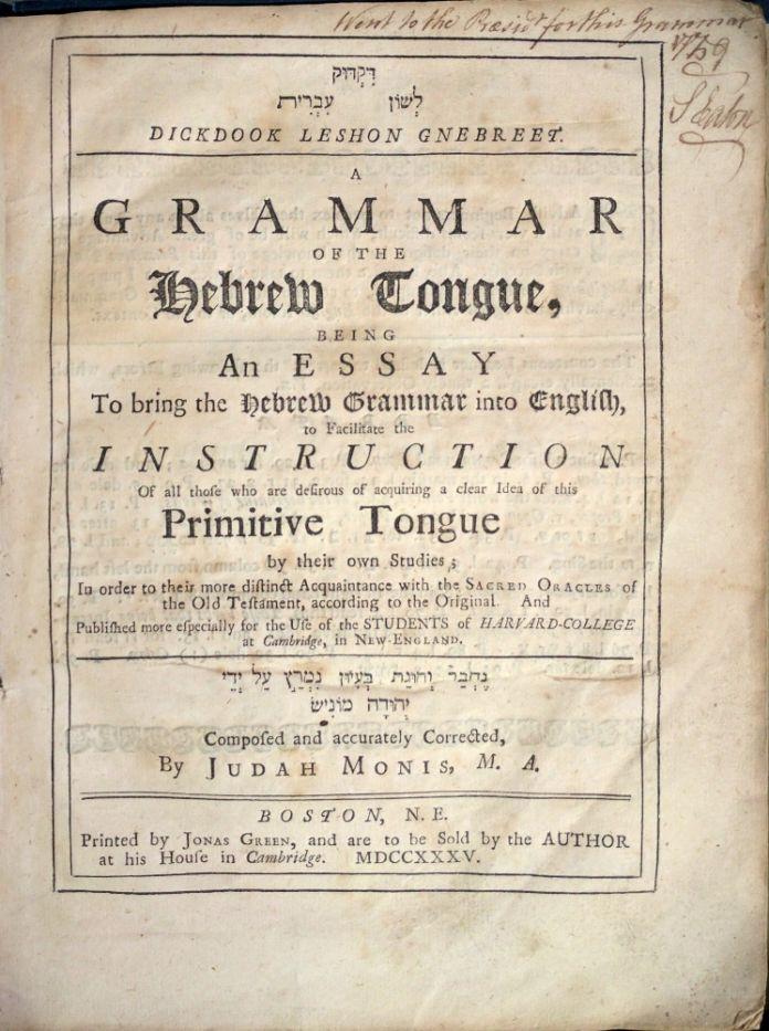 El primer libro de texto hebreo publicado en Norteamérica por Judah Monis.