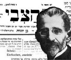 En 300 Palabras/¿Qué relación existe entre el renacimiento del uso del idioma hebreo y el sionismo?