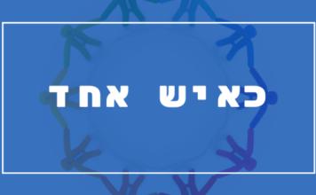 Rezo a HaShem, y ruego a cada uno de nosotros, que aprendamos a «estar y permanecer unidos» no por los misiles sino por las palabras inmortales de nuestra Torá