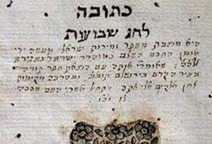 """Antes de la lectura de la Torá del primer día de Shavuot se recita una """"Ketubá"""" que compara la relación entre Dios e Israel con un matrimonio"""