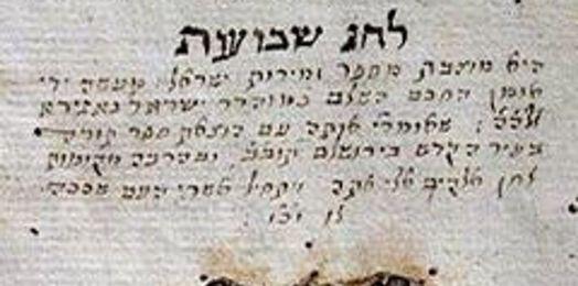 Rabino Yosef Bitton/ Shavuot y la Ketubá escrita en Gaza