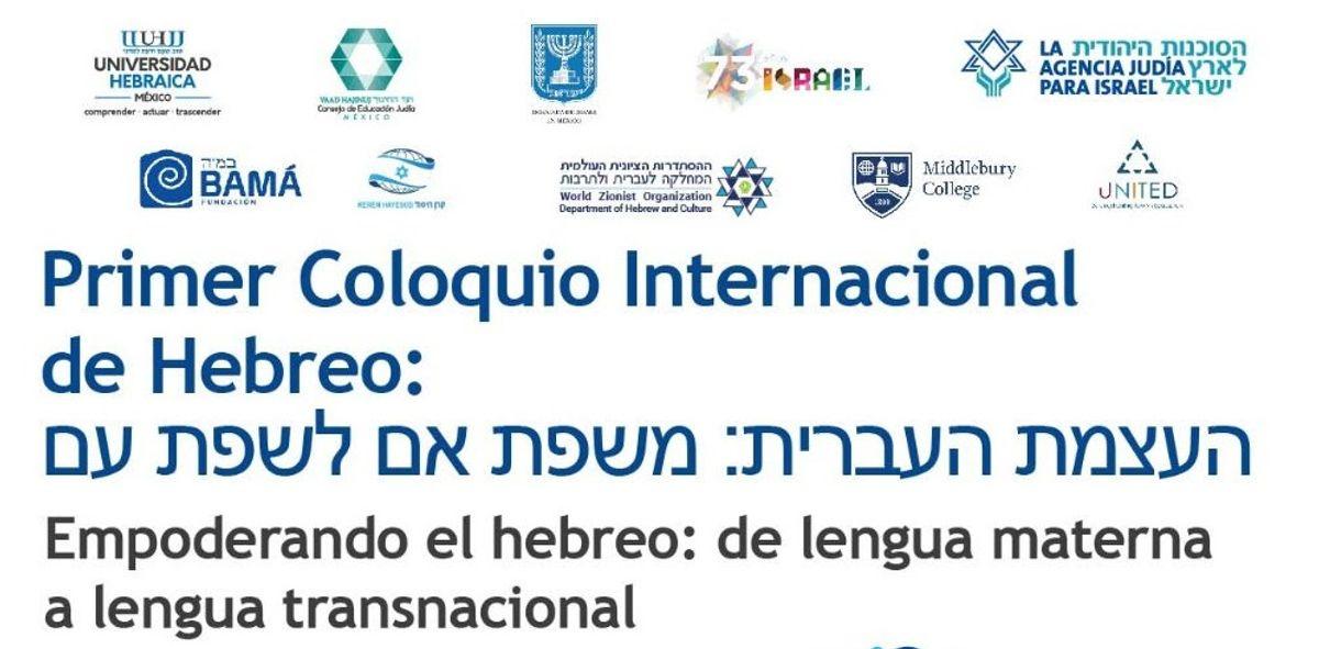 La Universidad Hebraica de México y organizaciones judías organizan el primer Coloquio Internacional de lengua hebrea en América Latina