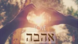 En una nueva emisión de Espiritualidad femenina, Tamar Nissan nos invita a conocer la visión judía del amory como ayudarnos a construir buenas relaciones