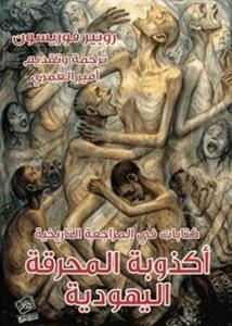 Las mentiras del Holocausto judío, de Robert Faurisson, en árabe