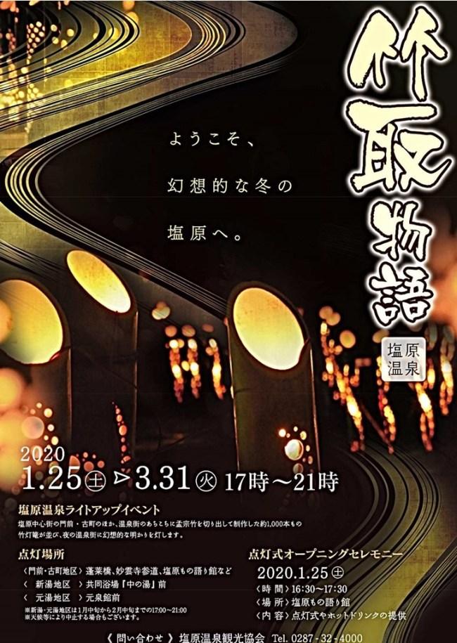 竹取物語2020