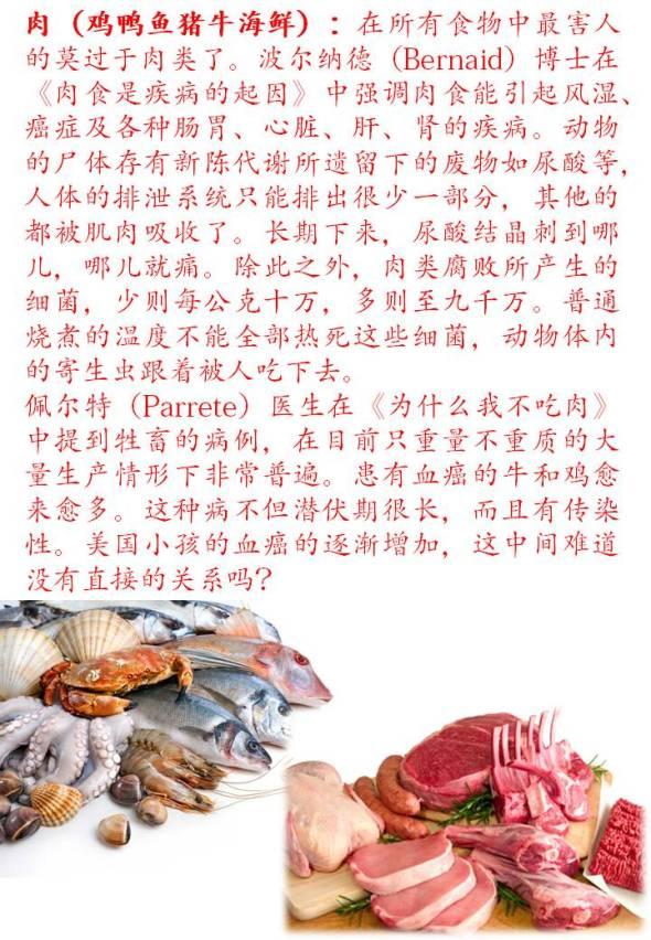 身心灵整体健康(6)