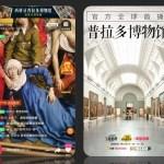 Museo Nacional del Prado bate récord de presencia online en 2020
