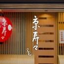 麻布十番 京風うどん店『京寿々』の閉店のお知らせにハロプロファンも騒然