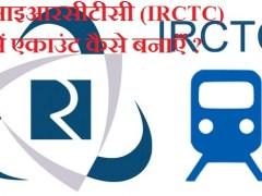 irctc logo EnterHindi