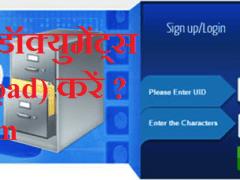 upload document digital locker