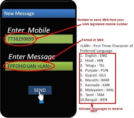 epfo-mobile-app-epf-balance-inquiry